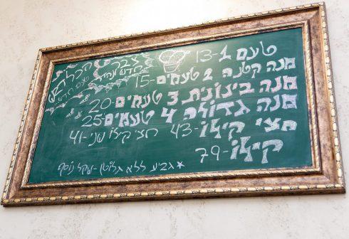 מחירון על לוח גיר בסניף מחנה יהודה